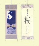 「春の主役桜」表紙画像