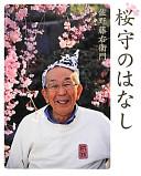 「桜守のはなし」表紙画像
