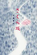 「さくら坂」表紙画像