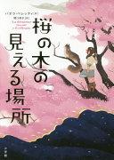 「桜の木の見える場所」表紙画像