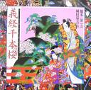 「義経千本桜」表紙画像