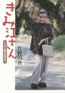 「きみ江さん」表紙画像