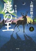 「鹿の王」表紙画像