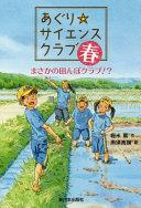 「あぐり☆サイエンスクラブ:春」表紙画像