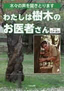 「わたしは樹木のお医者さん」表紙画像