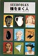 「種をまく人」表紙画像