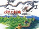 「万里の長城」表紙画像