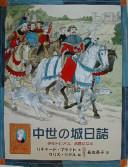 「中世の城日誌」表紙画像
