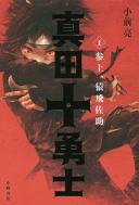 「真田十勇士 1 参上、猿飛佐助」表紙画像
