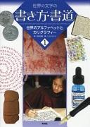 「世界の文字の書き方・書道1」表紙画像