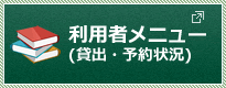 利用者メニュー(貸出・予約状況)
