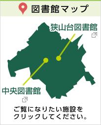 図書館マップ
